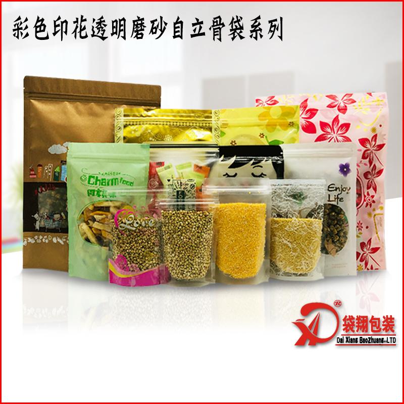 自封袋透明磨砂印花自立骨袋食品袋茶叶袋防潮红枣干果零食包装袋