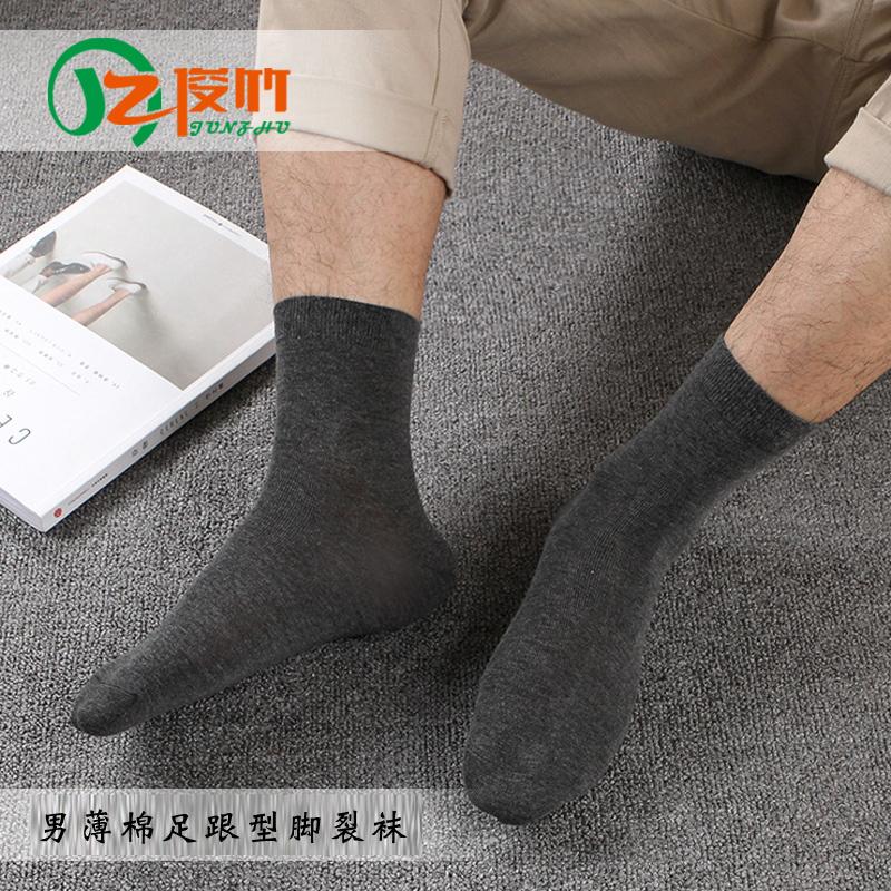 俊竹脚裂袜 防裂袜 防裂袜子 男士薄棉足跟型 足裂袜子 防后跟裂