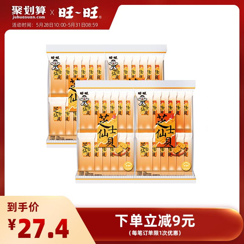 旺旺芝士仙贝70g*4零食小吃饼干办公室休闲食品好吃的脆片组合装