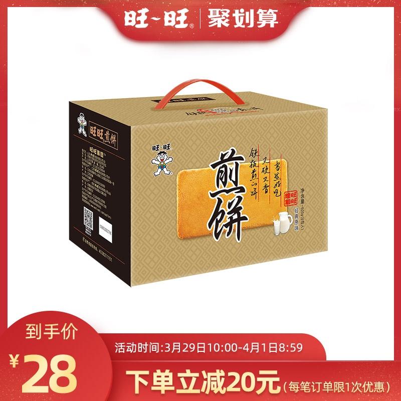 旺旺煎饼600g饼干批发小吃点心零食大礼包休闲食品零食小吃