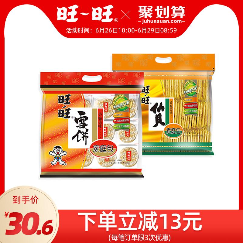 旺旺仙贝雪饼零食大礼包混合装米饼随身包休闲食品饼干组合400g*2
