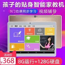 步�i高升学习护ip4家教机2an式12寸学生平板电脑(小)学初高中课本