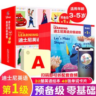全32册 迪士尼英语分级读物预备级第1级 幼儿园儿童宝宝幼儿不能错过的英语启蒙有声绘本学习书籍 英文零基础教材我的第一本英语书