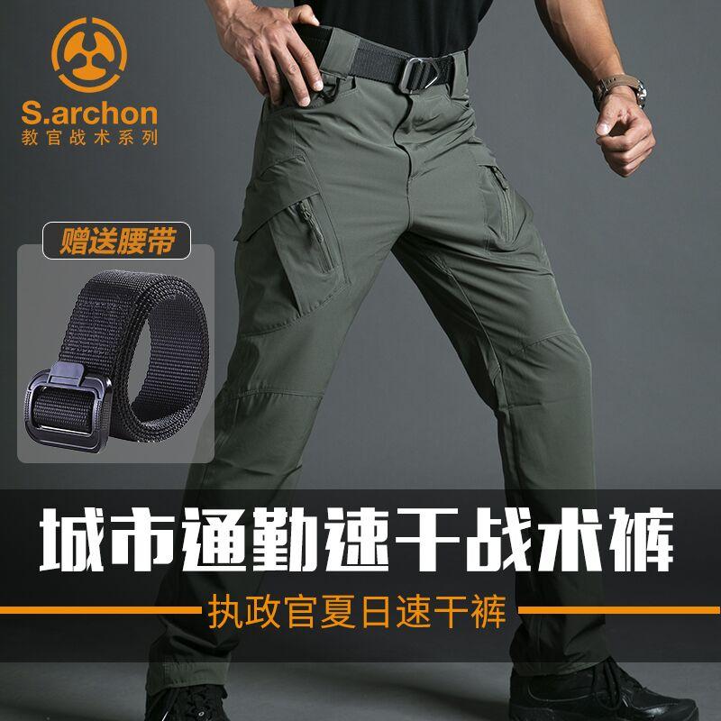 夏季IX9战术长裤男超薄透气军迷裤特种兵速干裤作训裤户外工装裤