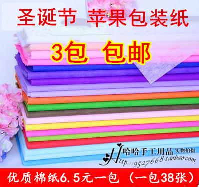 平安夜纸花材料/鲜花礼品包苹果包装纸/彩色棉纸/半透明纸/