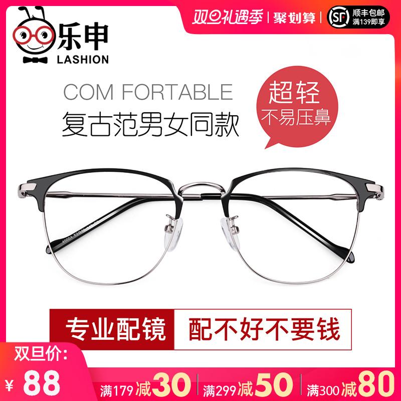 近视眼镜男潮流可配有度数变色眼睛配抗蓝光防辐射平光大圆镜框女