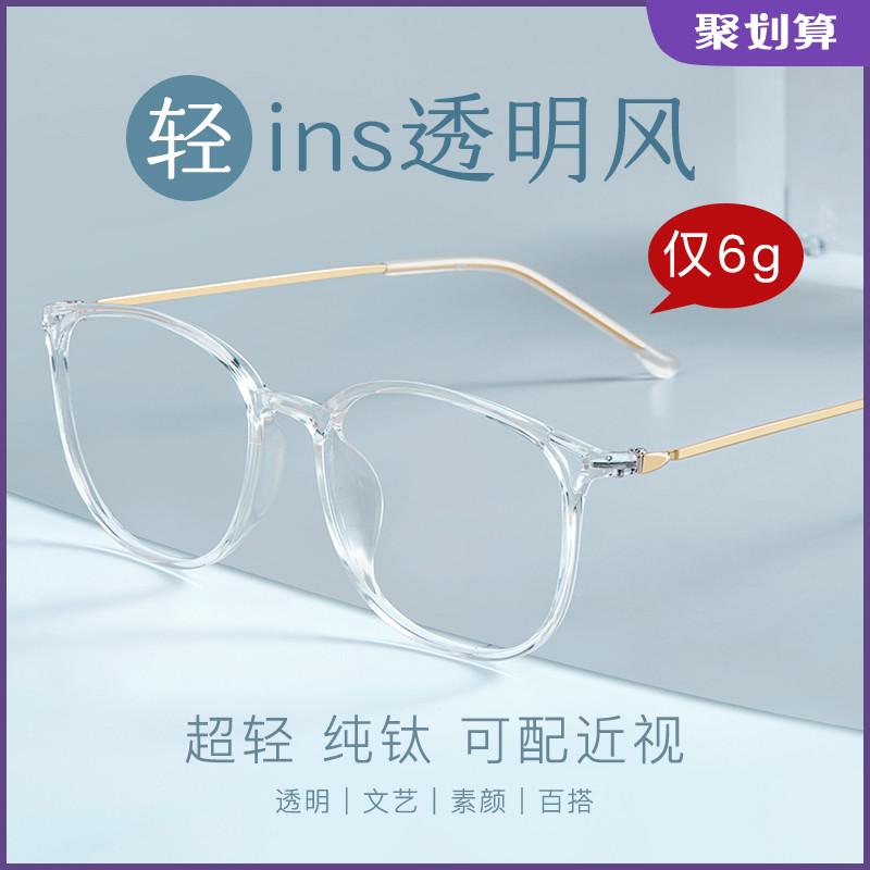 抖音同款透明眼镜框女可配近视有度数ins风网红眼睛框架男韩版潮