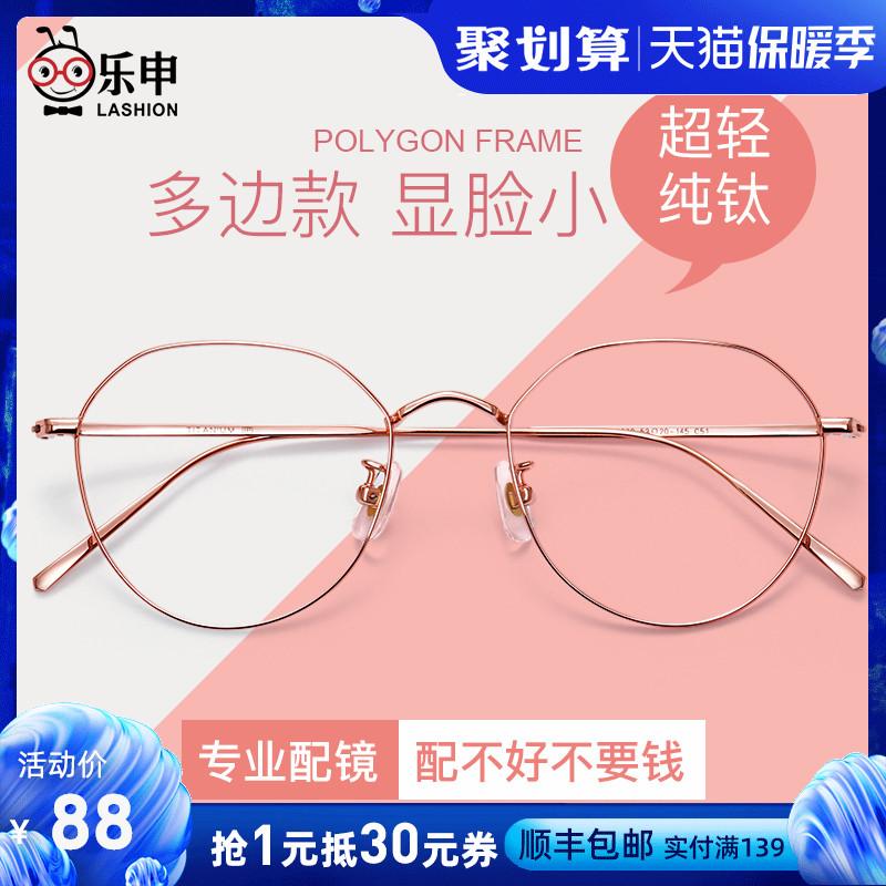 近视眼镜女显脸小可配镜片网红超轻纯钛眼镜框小红书大脸眼睛架男
