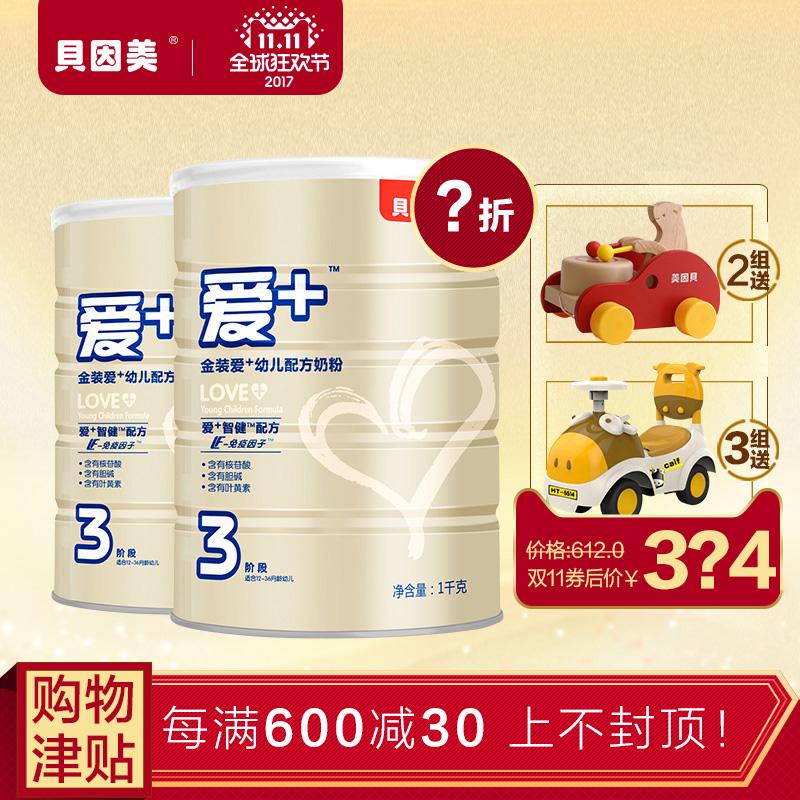 贝因美金装爱+3段奶粉 幼儿配方牛奶粉三段1000g*2罐