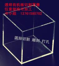 透明塑料板有机玻璃板亚克力板1mm2mm3mm5mm订做零切雕刻