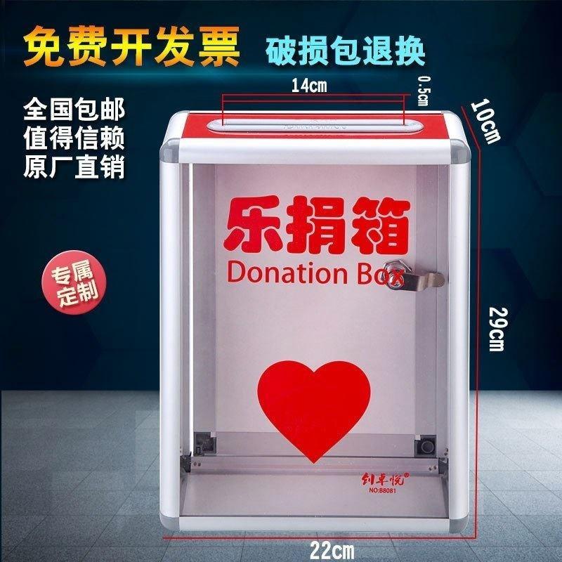 新品抽奖箱爱心公益捐助捐赠带锁乐捐箱小号意见箱透明箱亚克力