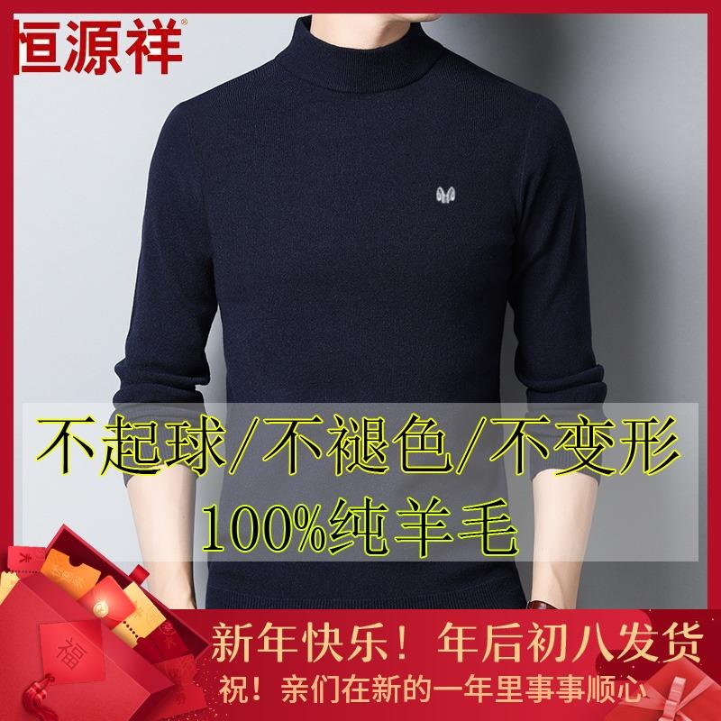 恒源祥男士100%纯羊毛衫半高领修身打底衫冬季加厚羊绒衫男装毛衣