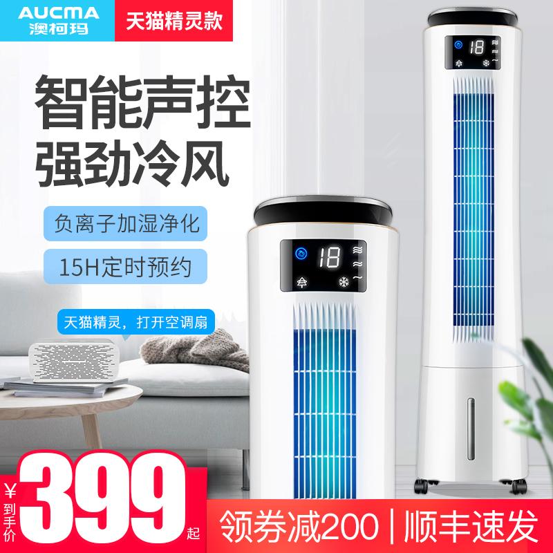澳柯玛空调扇家用电风扇制冷移动水冷空调小型冷风机宿舍单冷气机