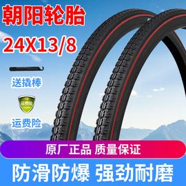 朝阳轮胎24*13/8自行车外胎 24X1 3/8女士自行车公路车24寸内外胎