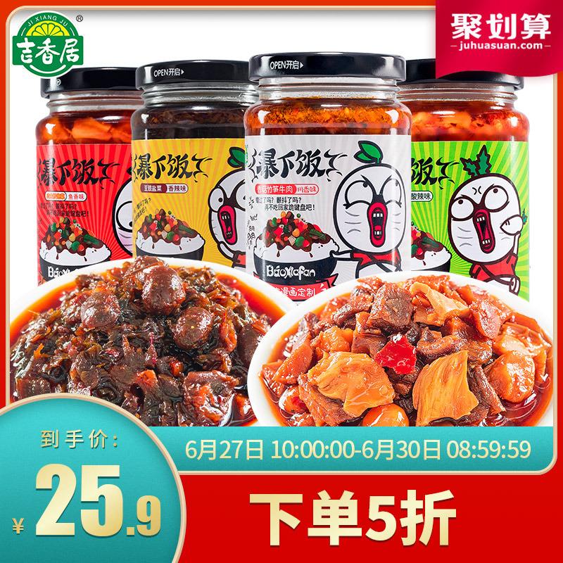 吉香居辣椒酱暴下饭香菇酱牛肉酱下饭菜下饭酱拌面酱拌饭酱250g*4