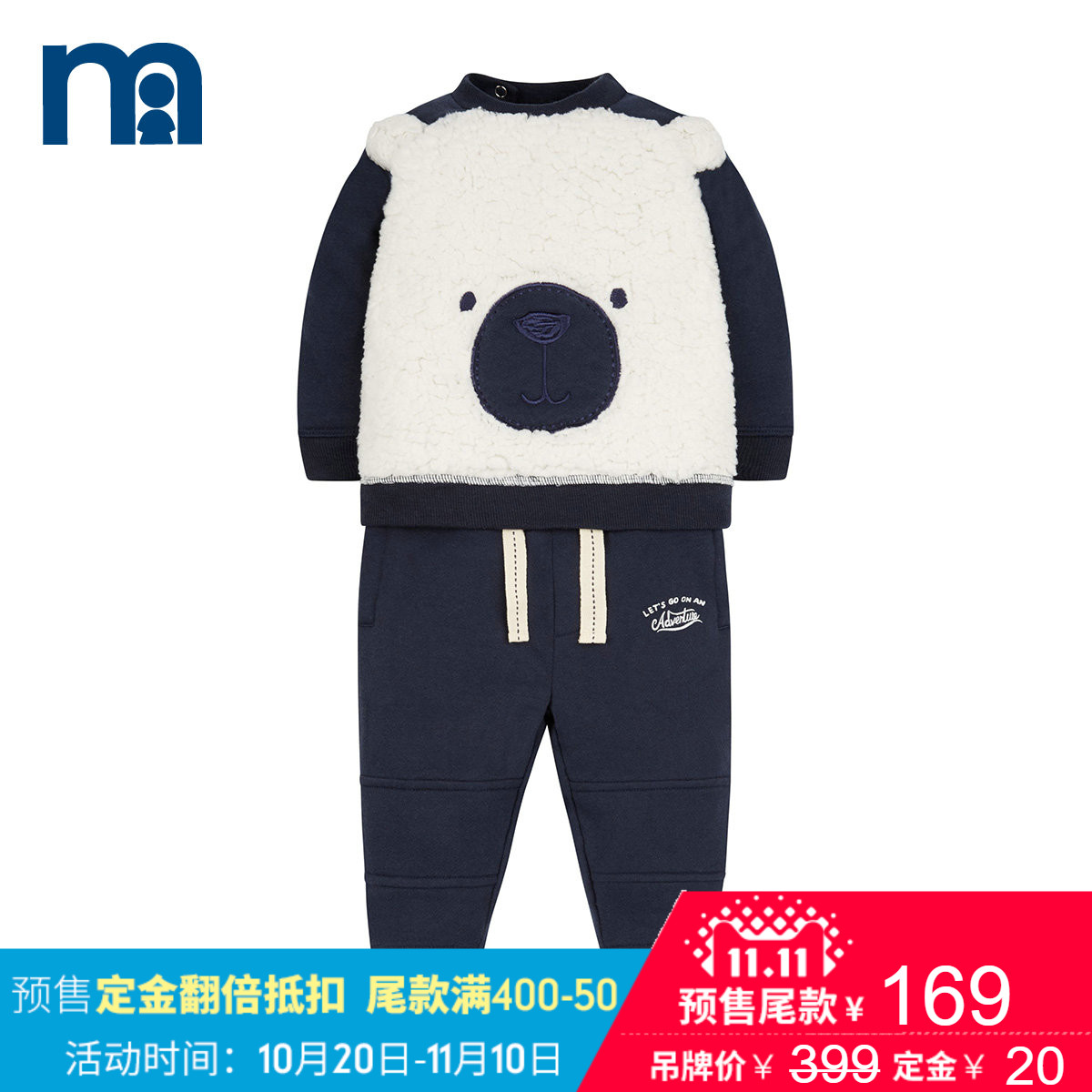 mothercare英国男婴儿套装秋装宝宝卡通T恤运动长裤1-3岁中小童装