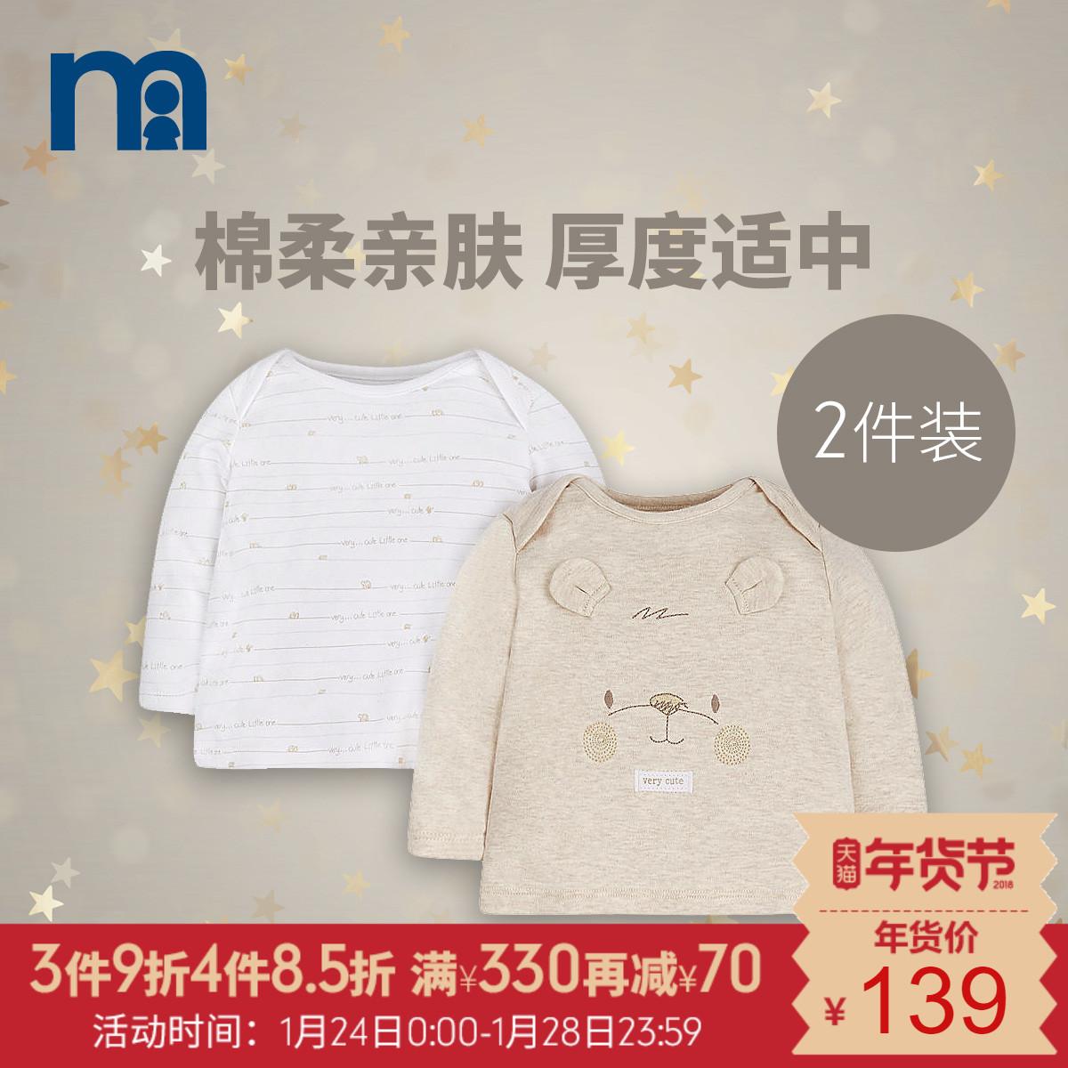 mothercare婴儿长袖T恤纯棉新生儿衣服男婴女婴宝宝打底衫上衣2件