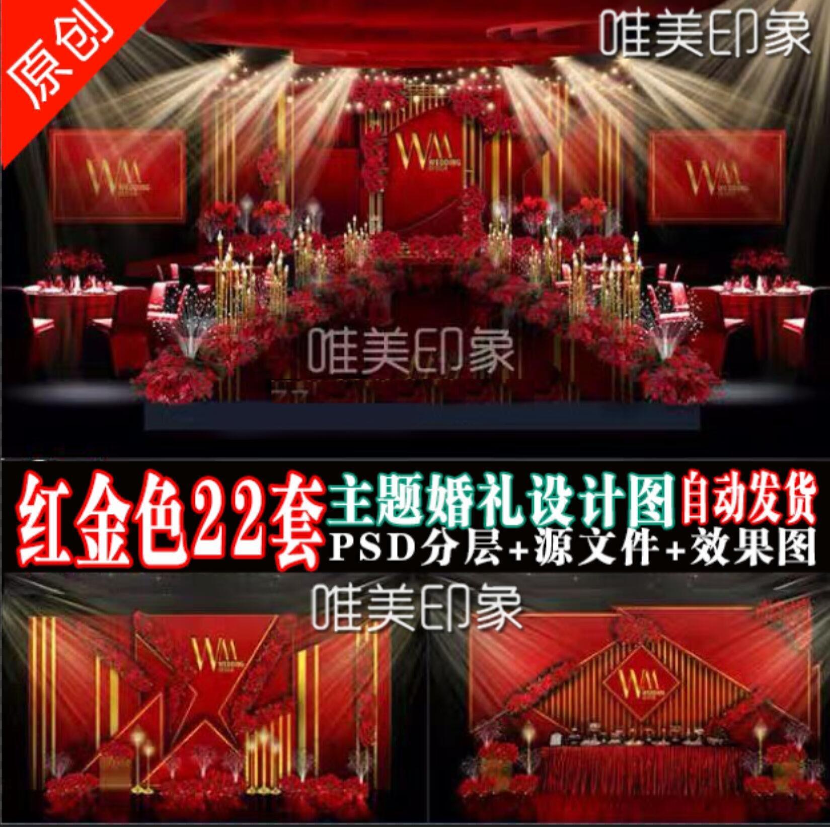 红金色欧式巴洛克婚礼背景喷绘kt设计psd素材现场布置婚庆效果图