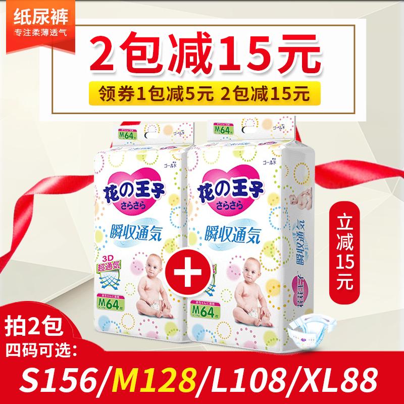 花之王子亲情宝宝M码64片婴儿纸尿裤超薄透气干爽尿不湿