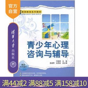 [Official Genuine] Adolescent psychological counseling and counseling teacher education series teaching materials adolescents safe and happy growth reading mental health book health mental health psychology