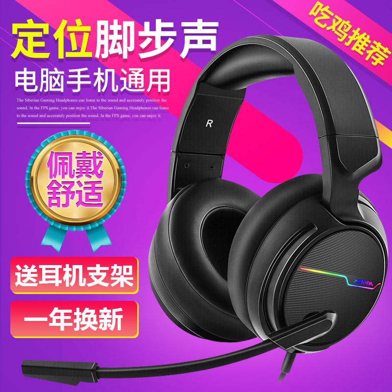 西伯利亚V20游戏耳机头戴式USB7.1声道吃鸡耳麦电脑竞技耳机带麦