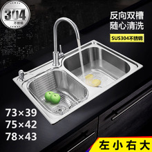 水槽 加厚at2加深 左75房304不锈钢双槽洗菜盆 家用反向洗碗