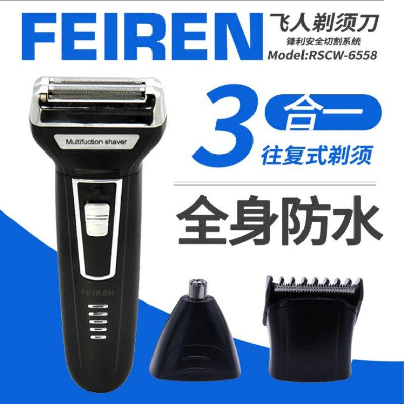 三合一剃须刀电动三刀一体多功能往复式刮胡刀修容刀理发器全自动