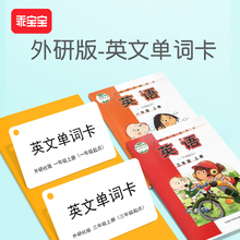 英语单词卡片 外研社款一年级三zk12级起点qc童幼儿英文学习