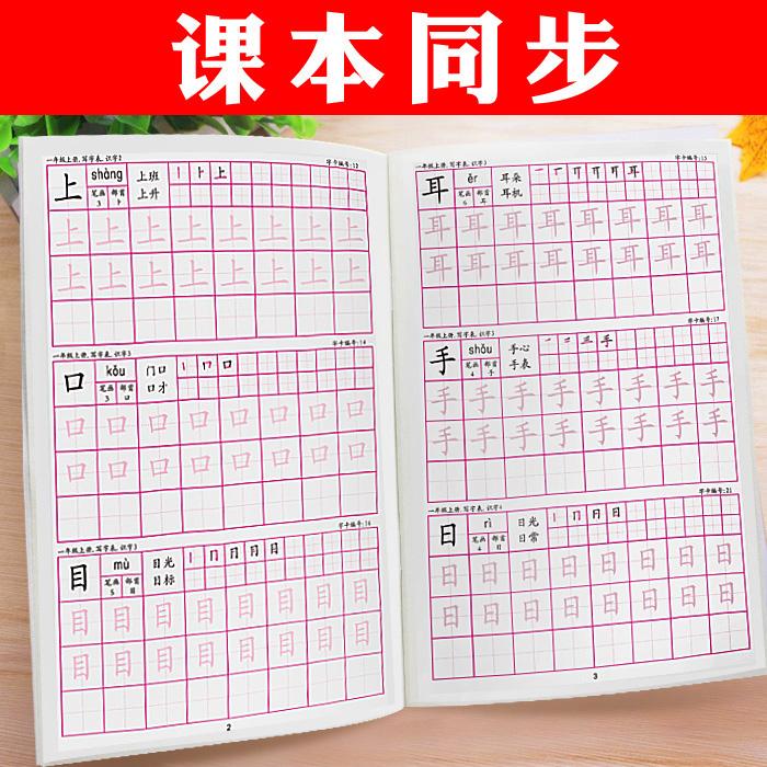 乖宝宝描红本 小学生一年级生字幼儿园儿童数字拼音练字帖 写字本