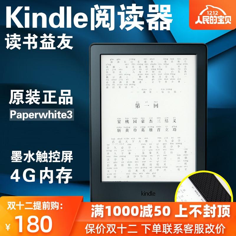 护眼电子书合集kindle paperwhite3二手亚马逊阅读器oasis2学生款