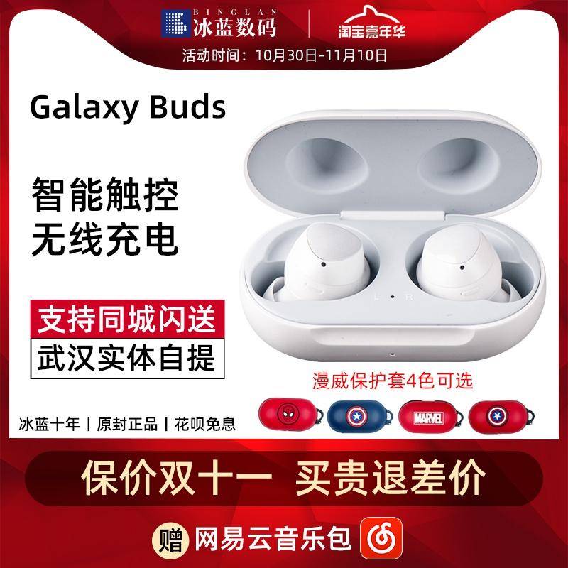 Samsung/三星 SM-R170 Galaxy Buds真无线蓝牙5.0入耳式运动耳机图片
