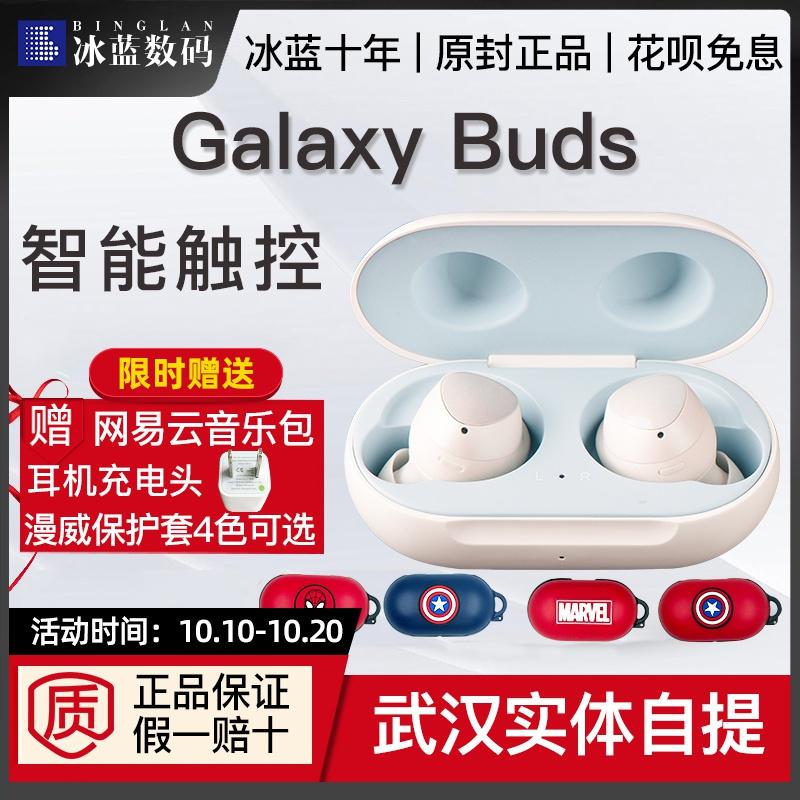 Samsung/三星 SM-R170 Galaxy Buds真无线蓝牙5.0入耳式运动耳机