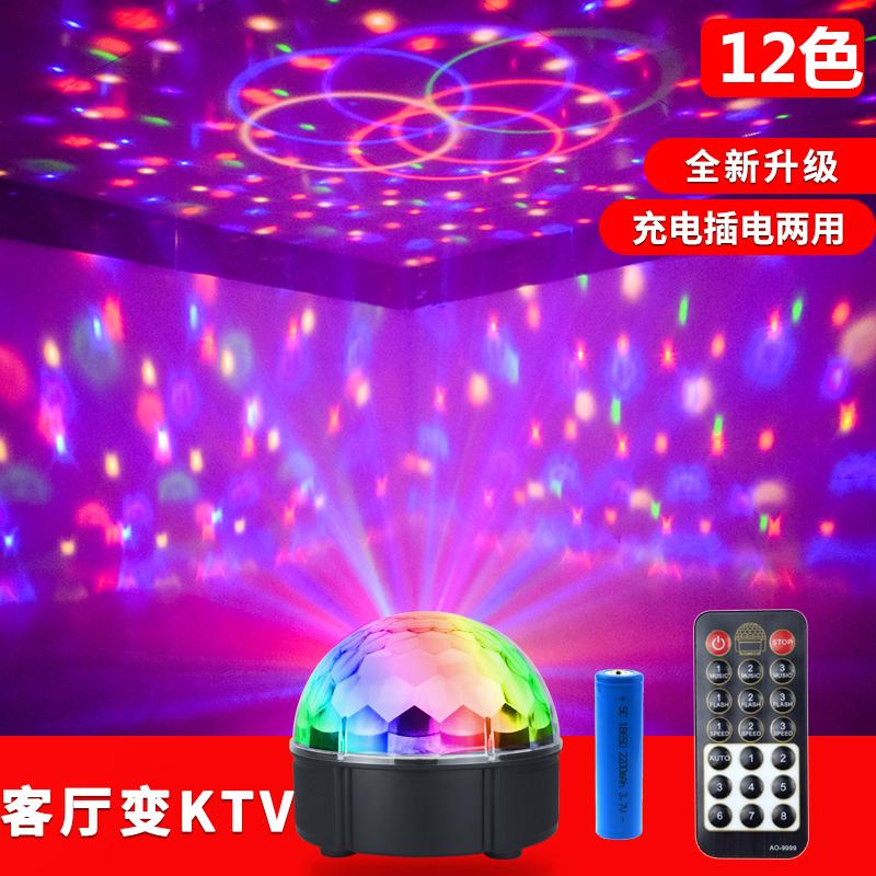 新款12色充电水晶魔球灯旋转七彩灯光球 ktv舞台灯酒吧蹦迪闪光灯