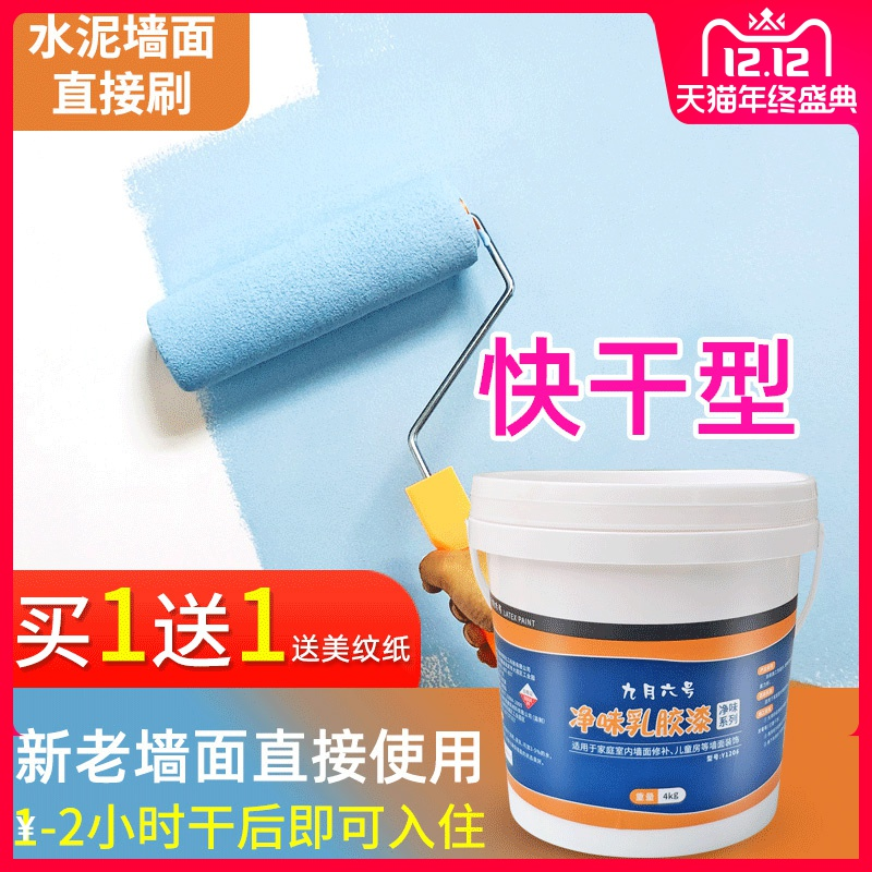 内墙乳胶漆墙漆刷墙家用粉刷自刷墙面漆白色彩色小桶油漆室内涂料