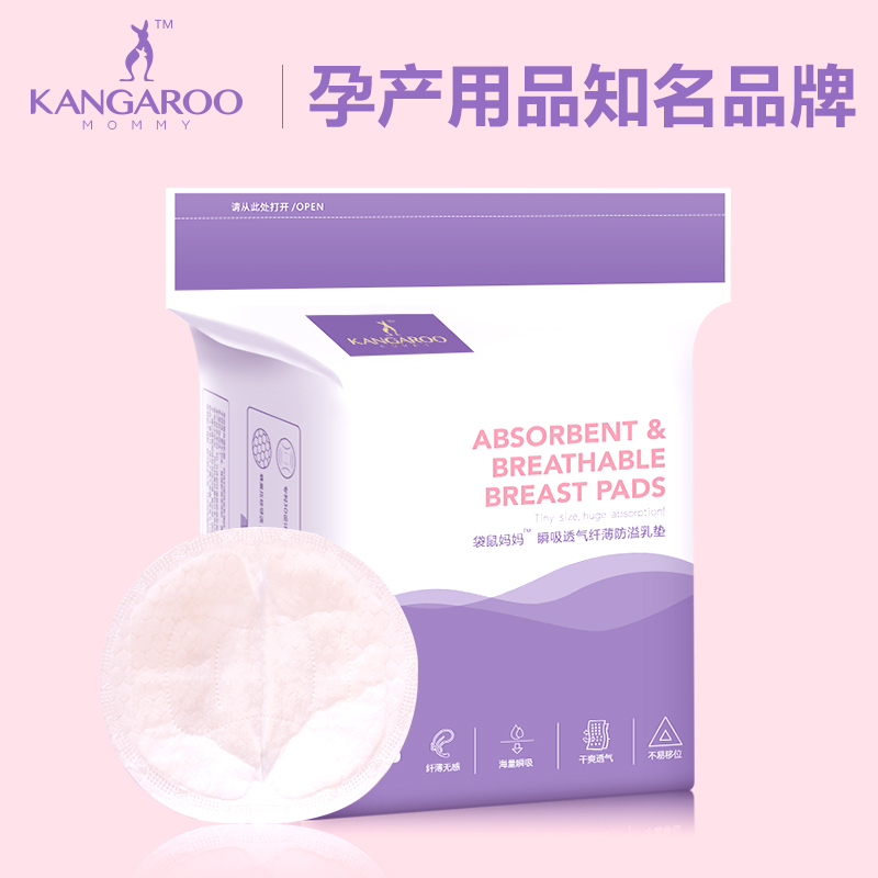 袋鼠妈妈 防溢乳垫一次性奶垫防溢防漏 纤薄透气防溢乳贴100片