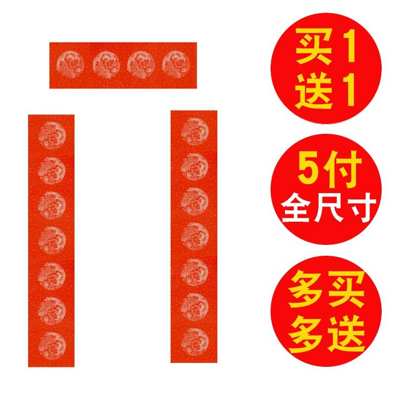 万年红对联纸空白宣纸春联纸洒金手写春联书法大红纸七言定制logo