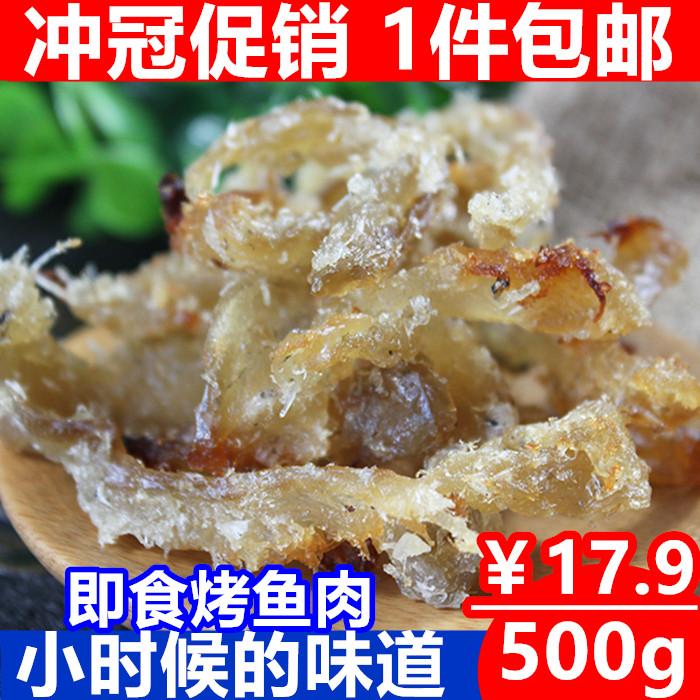 【一件包邮】烤鱼肉500g小吃烤鱼片鱼干鳕鱼碎片