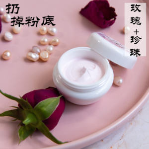 Ruomei Rose Powder Nourishing Pearl Cream Natural Whitening Brightening Beauty Skin Care 20g Available for Pregnant Women