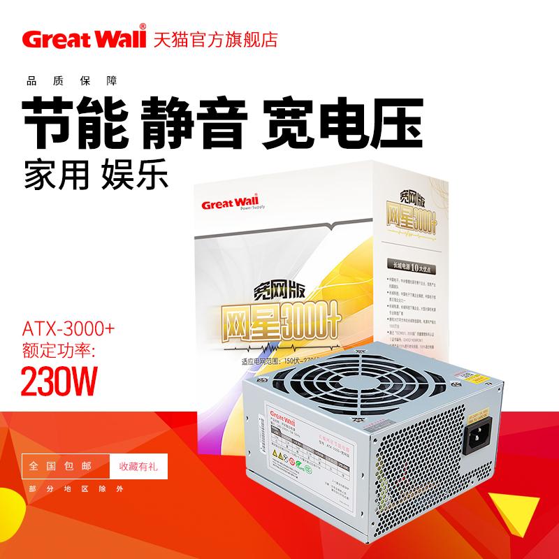 长城电源GreatWall网星3000+宽网版 台机电脑电源 230W主机电源