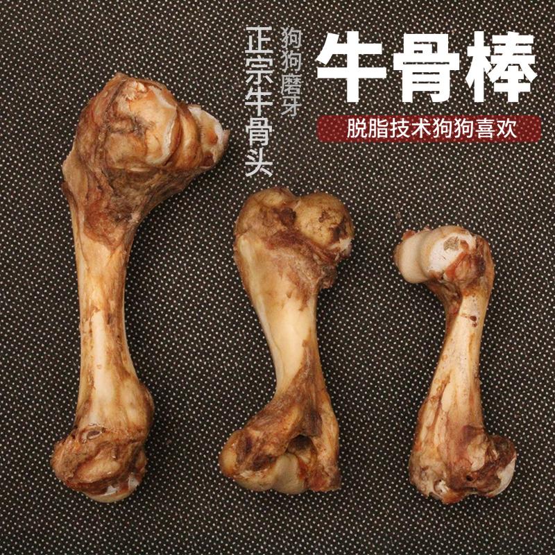 狗狗磨牙棒狗幼犬狗骨头磨牙棒真骨头耐咬零食牛骨头洁齿补钙通用