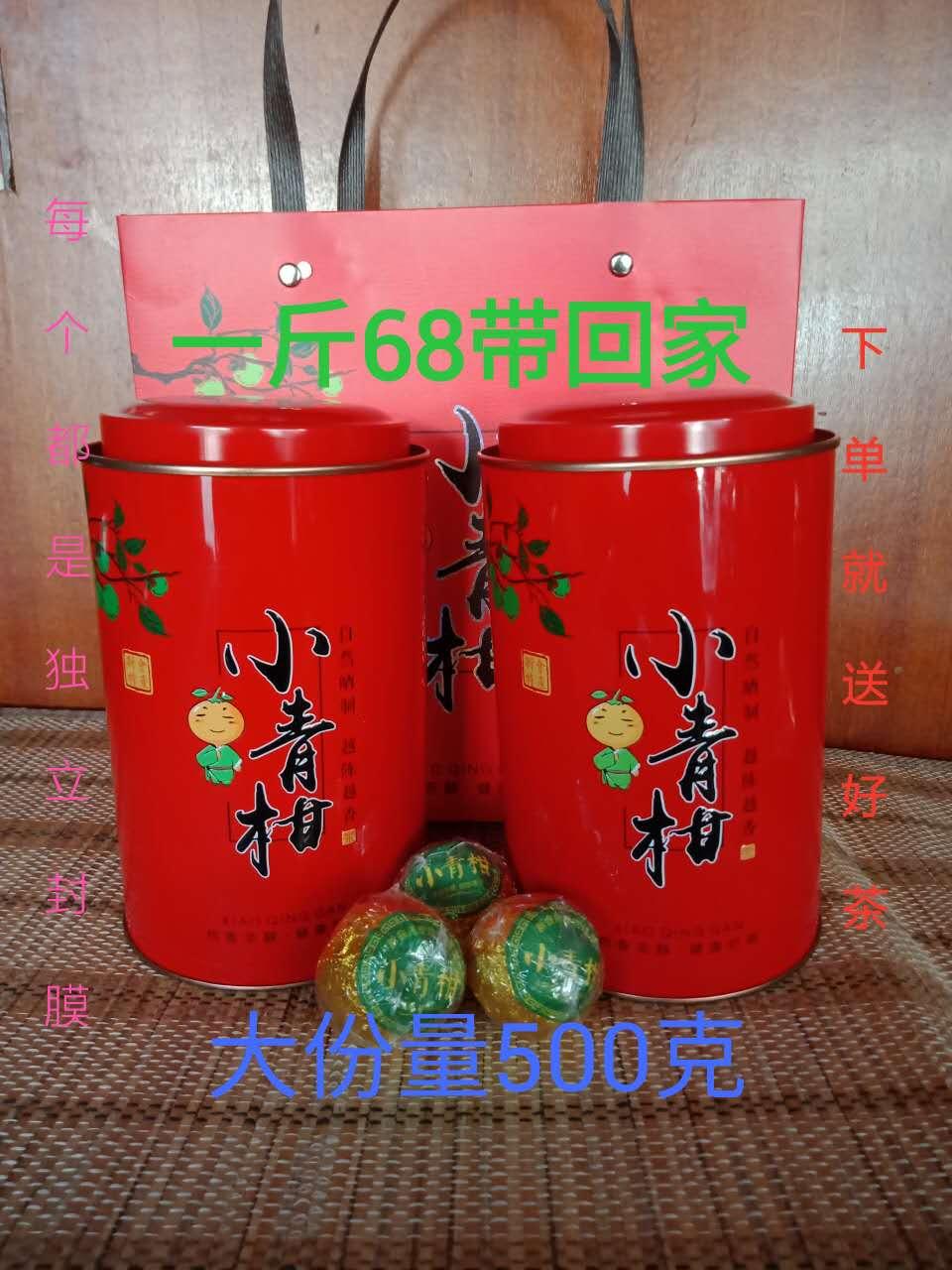 新会柑普茶小青柑罐装熟茶橘普茶十年宫廷陈皮云南普洱橘普茶500g