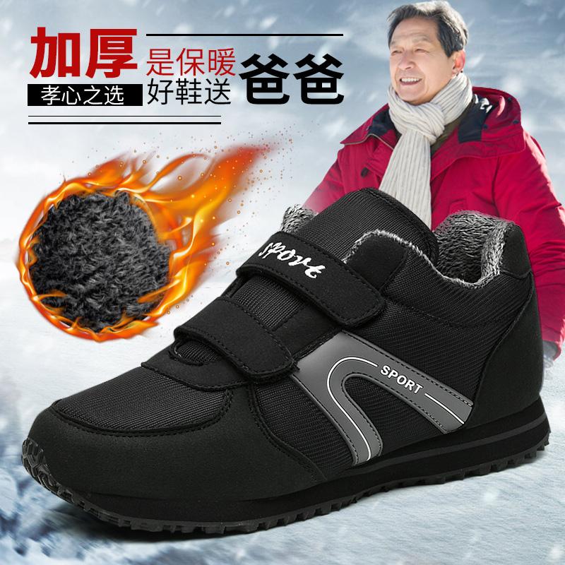 秋冬男鞋加绒保暖棉鞋中老年健步鞋防滑软底爸爸鞋运动加棉老人鞋