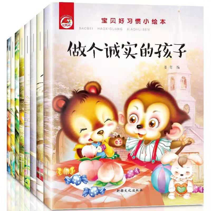 绘本故事书幼儿园好习惯有声儿童绘本8册读物童话宝宝成长睡前故事书小中大班图书婴儿绘本0-1-2-3-4-5-6-8岁亲子阅读早教启蒙书籍