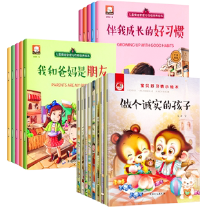 [Baby Good Habits] A full set of 18 children's picture books storybooks kindergarten teaching materials small middle class 0-1-2-3-4-5-6-8 years old fairy tale comic books baby bedtime stories
