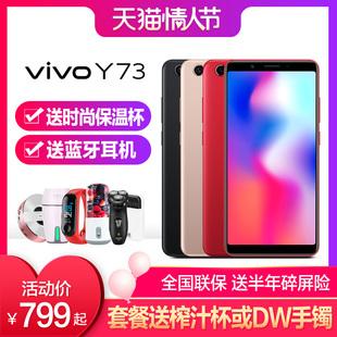 vivo Y73手机全新正品新款 vivoy73 y83 y85 y97 y69 y66 y81 y71 y93 y75s手机官方旗舰店