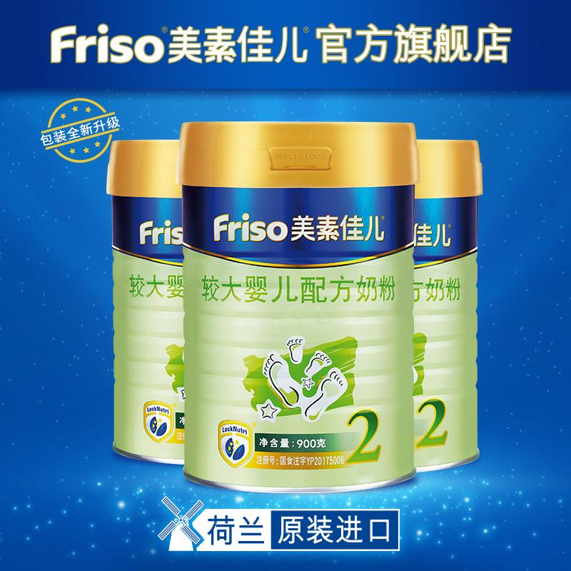 Friso美素佳儿荷兰原装进口较大婴儿奶粉2段900g*3 适合6-12个月