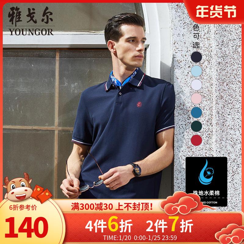 雅戈尔夏季男士短袖T恤商务休闲纯棉正品翻领大码爸爸中年polo衫