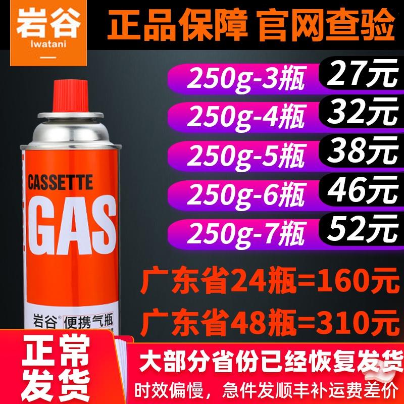 岩谷卡式气卡式炉气罐户外液化瓦斯气体燃气罐煤气瓶防爆丁烷气瓶