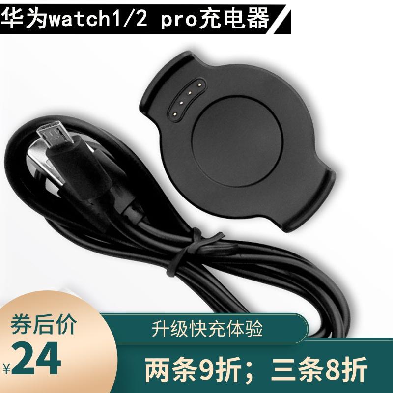 适用华为watch2/pro充电器watchGT/1智能手表荣耀magic充电底座