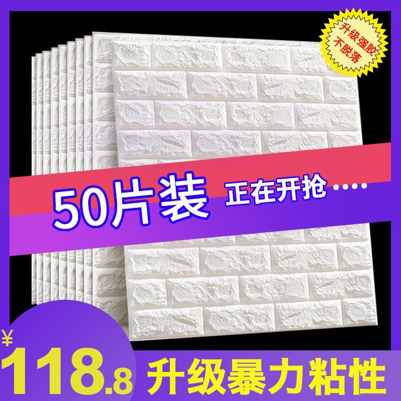 墙纸自粘客厅卧室温馨装饰背景墙3d立体墙贴防水防撞泡沫砖纹壁纸